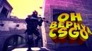 я в армии CSGO - режим Зачистка
