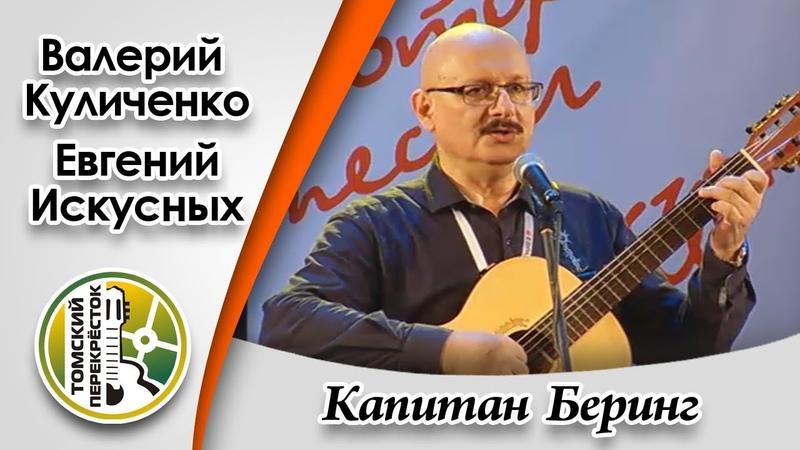 Капитан Беринг- Валерий Куличенко и Евгений Искусных