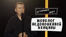 Юмористический РАЗГРОМ ФЕМИНИСТКИ - ГудНайтШоу Квартал 95
