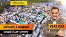 Недвижимость в Испании. Купить таунхаус в Испании. Недвижимость в Сьюдад Кесада, Испания