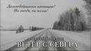 Алексей Классин Ветер с севера - другу Андрею и всем дальнобойщикам посвящаю!