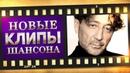 НОВЫЕ КЛИПЫ ШАНСОНА. Выпуск №2. Видео Альбом. Сборник 2020. 12