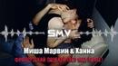Studio Music Mania - Миша Марвин Ханна - Французский поцелуй (Remix)