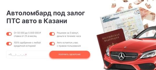 Автоломбард в Казани 💰 Деньги под залог ПТС в автоломбарде «ЗАЛОГ ПТС»