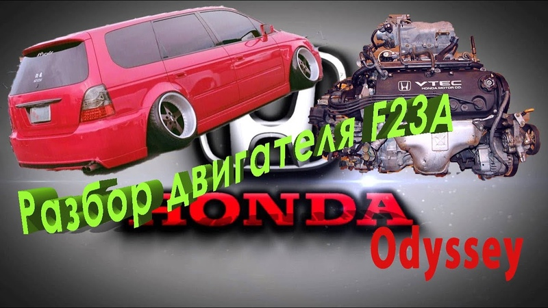 Разбор двигателя F23A Хонда Одиссей. Analysis of the engine F23A Honda Odyssey. ホンダオデッセイエンジン分析f23