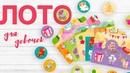 Лото для самых маленьких «О чем мечтают девочки» Baby Toys Видео-обзор Лото для детей