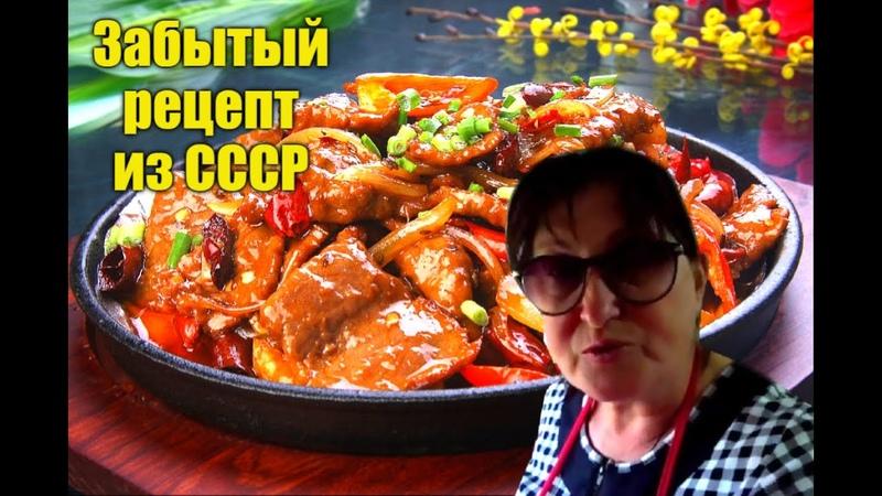 Настоящий гуляш к макаронам Забытый рецепт из СССР