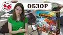 ДРАФТОЗАВРЫ - ОБЗОР настольной игры про динозавров
