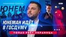 Юнеман идет в Госдуму / Топаз порвал украинца. Большой репортаж CZARTV