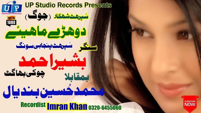 Punjabi Tappy MahiyeBashir Ahmad MukhlasM.Hussain BandiyalHD Sariki Songs 2020UP Studio Records
