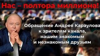 Нас – полтора миллиона! Обращение Андрея Караулова к зрителям канала,  знакомым и незнакомым друзьям