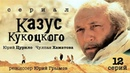 Казус Кукоцкого /Сериал/ Все серии