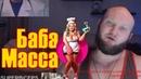 БабаМасса – суперпроект Юрия Спасокукоцкого