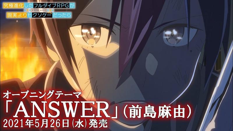 TVアニメ「究極進化したフルダイブRPGが現実よりもクソゲーだったら」OPテーマ「ANSWER」視聴動画