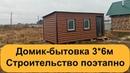 Домик - бытовка 36м. Строительство поэтапно от фундамента до окон. 100 Домов.
