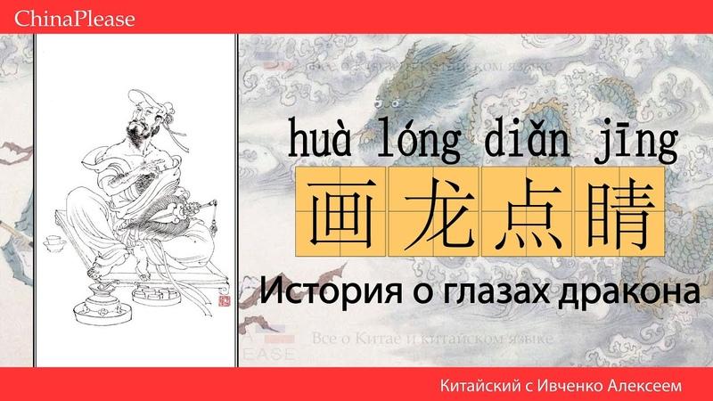 Учим китайские идиомы (成语) Урок 9. 画龙点睛 - Пририсовать глаза дракону. 张僧繇