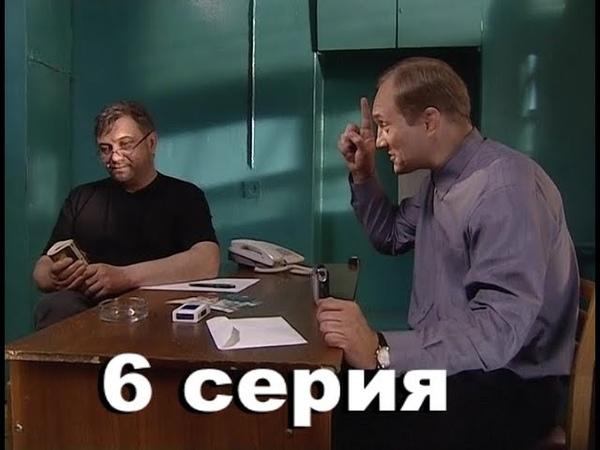 Бандитский Петербург Фильм 7 Передел 2005г 6 серия HD