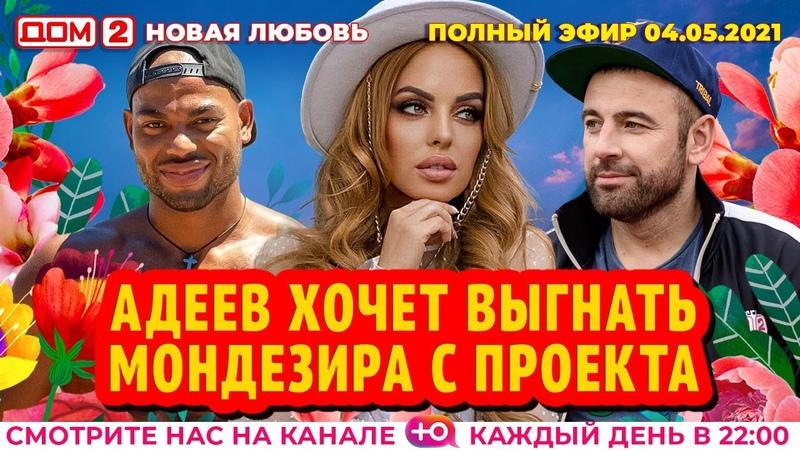 ДОМ-2. Новая любовь (04.05.2021)