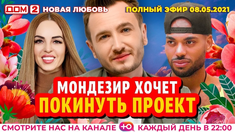ДОМ-2. Новая любовь (08.05.2021)