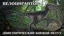 ВЕЛОЦИРАПТОР Почему Спилберг ошибался Интересные факты про динозавров и доисторических животных