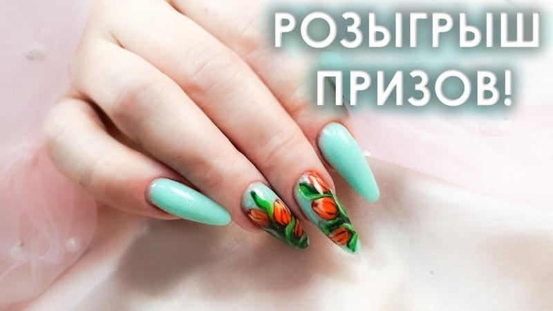 ВНИМАНИЕ РОЗЫГРЫШ ПРИЗОВ готовимся к 8 марта дизайн ногтей для новичков сделай сам лайфхак ногти