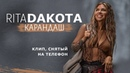 Rita Dakota - Карандаш Премьера клипа / 2021