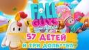 «Fall Guys» СМЕШНЫЕ МОМЕНТЫ 1