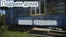 Реконструкция дома - подъём дома ,замена фундамента ,пристройка и открытая терраса