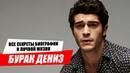 Бурак Дениз. Биография и личная жизнь турецкого актера