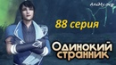 Одинокий странник 88 серия Одинокий странник 3 сезон 8 серия Озвучка AniMy