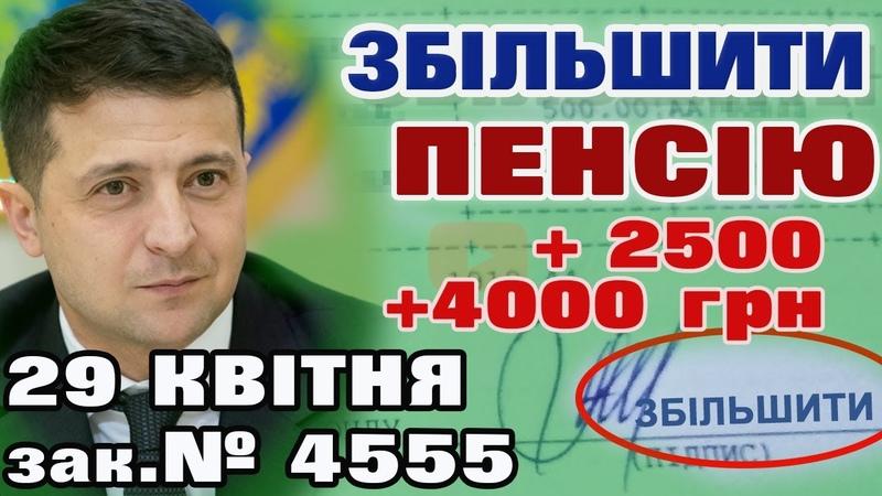 ЗБІЛЬШЕННЯ ПЕНСІЇ окремим категоріям до 4000 грн. Законопроект №4555 . Кому і скільки добавлять.
