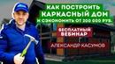 Как построить надежный каркасный дом и сэкономить от 200 000 рублей