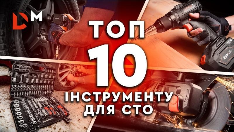 ТОП-10 інструментів для СТО | Найкращий інструмент для авто