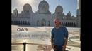 Ден в Эмиратах - Белая мечеть