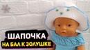 МК Шапочка На бал к Золушке Одежда для Беби Бон
