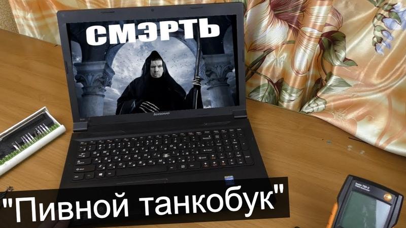 Танково пивной ноутбук до смерти убитый Компобудни 26
