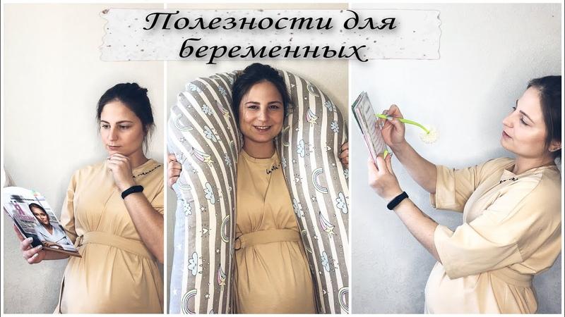 Полезные советы беременным | Мастхэвы на 9 месяцев