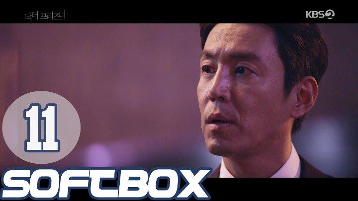 Доктор заключенный 11 серия