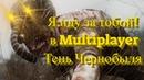 S.T.A.L.K.E.R Тень Чернобыля/Мутанты в Multiplayer/