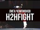 Международный турнир по рукопашному бою Лига Чемпионов H2HFIGHT, Калининград 2021