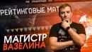 ВАРФЕЙС СТРИМ ПРЯМОЙ ЭФИР WARFACE БРАВОАЛЬФАЧАРЛИ